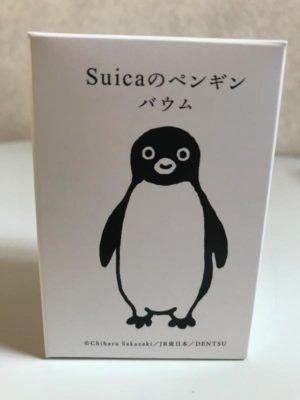 スイカのペンギン型ぬきバウム