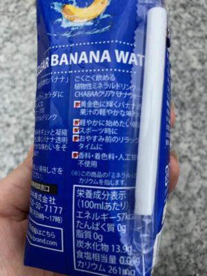 バナナジュース説明