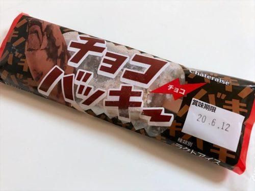 シャトレーゼ チョコバッキー チョコ