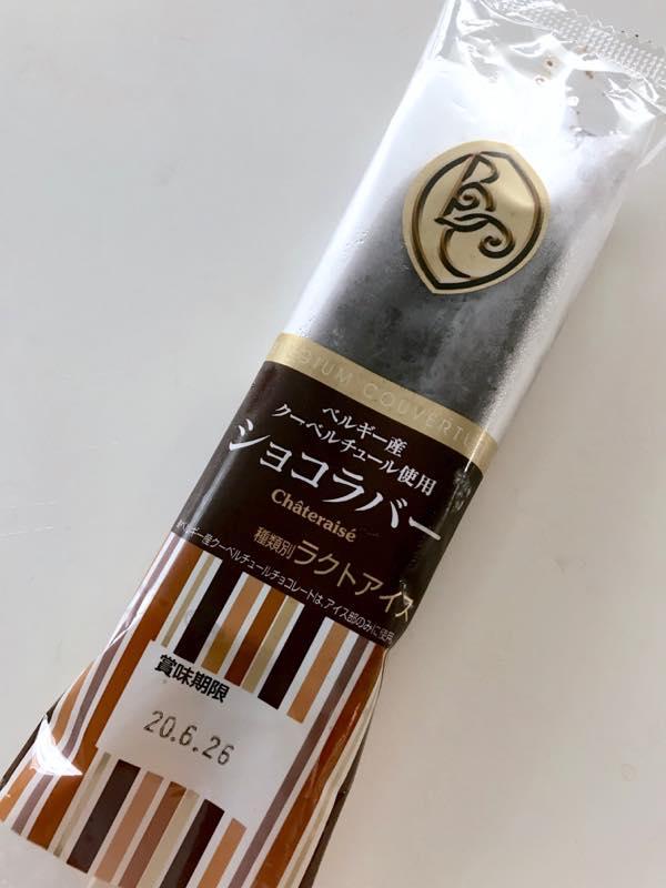 シャトレーゼ ベルギー産クーベルチュール使用 ショコラバー