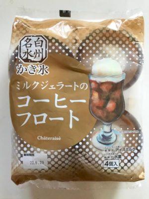 シャトレーゼ 白州名水かき氷 ミルクジェラートのコーヒーフロート