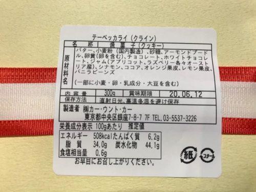 銀座ハプスブルク・ファイルヒェン テーベッカライ クライン原材料