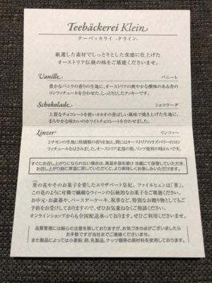 銀座ハプスブルク・ファイルヒェン テーベッカライ クライン説明