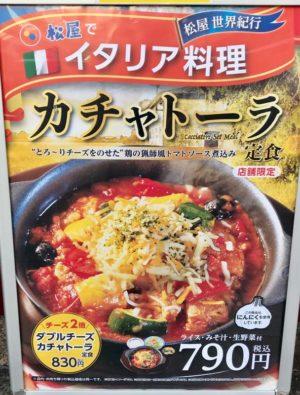 松屋 カチャトーラ定食看板