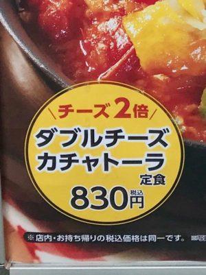 松屋 カチャトーラ定食チーズ2倍