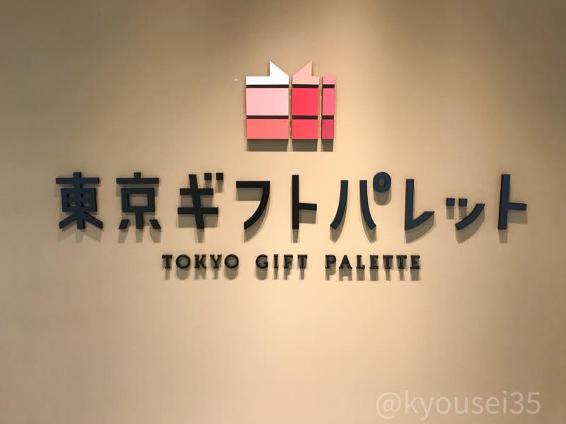 東京ギフトパレット看板