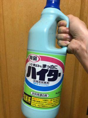 塩素系漂白剤と日焼け止めのピンク比較 ハイター