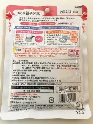 ユニバーサルデザインフード親子丼風 キユーピー裏