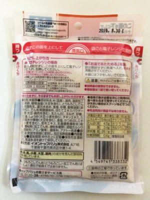 ユニバーサルデザインフード親子丼風 トップバリュ裏