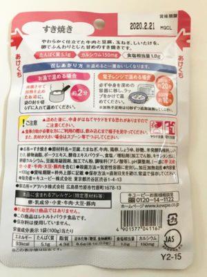 ユニバーサルデザインフードすき焼き キユーピー裏
